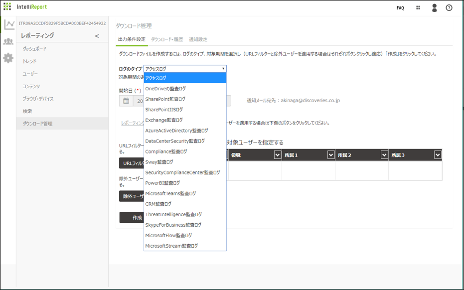 インテリレポート Office 365 監査ログ画面